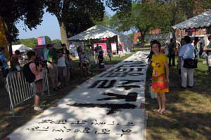 Celebrating Youhen: Hundred and Fifty Feet of Calligraphy