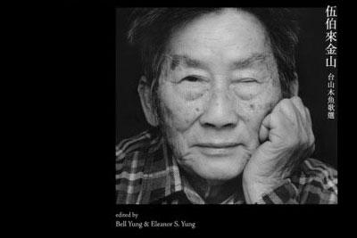 Uncle Ng and Chinese Muk'yu Music