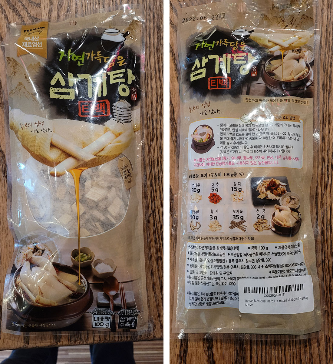 Front and back of the dried herbal package with instructions and instructions in Korean.