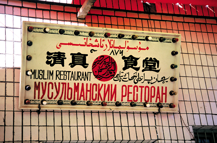 The Muslim Restaurant is in Kashgar (Kashi) in far western China, near the borders of Pakistan, Kyrgyzstan, and Tajikistan. Its sign in six languages reflects the diverse population of Kashgar, an ancient city on the Silk Road.
