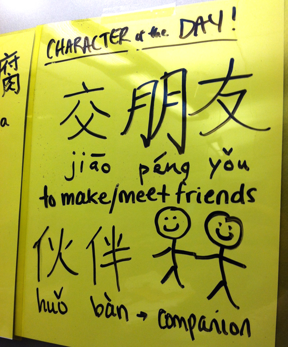 This whiteboard in our office features a Chinese Character of the Day. Many people have come by to contribute to it, and we are learning new vocabulary every day!